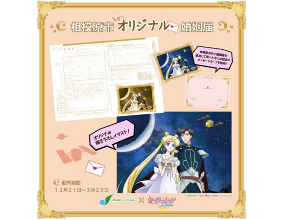Sailor Moon marriage certificates now come with JAXA Hayabusa spacecraft details