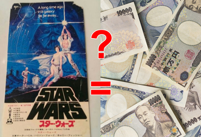 "Japanese netizen posts mother's 37-year-old ticket to Star Wars: ""That's worth a fortune!"""