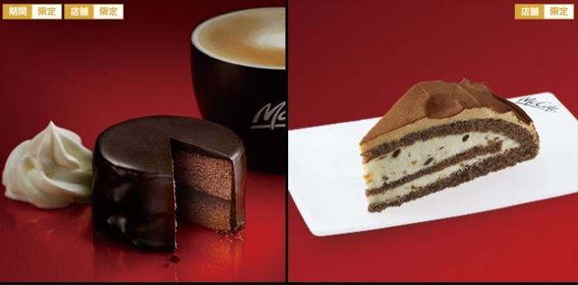 McDonald's Japan unleashes final appeal of 2015 to disgruntled fan base: Fancy cakes!