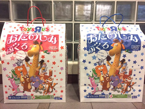 "We break out the toys with the Toys ""R"" Us lucky bags【2016 Lucky Bag Roundup】"