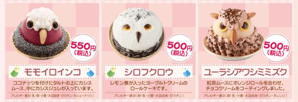 bird pastries 02