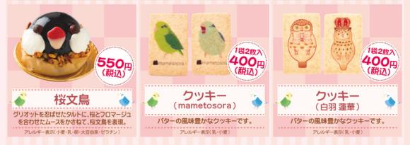 bird pastries 03
