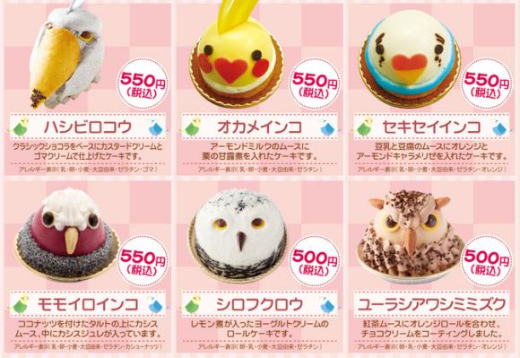 bird pastries top