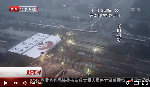 Amazing time-lapse video from China shows 1,300-tonne bridge built in less than 43 hours【Video】