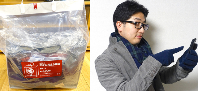 【2016 Lucky Bag Roundup】The contents of Muji's menswear lucky bag could make any man hip