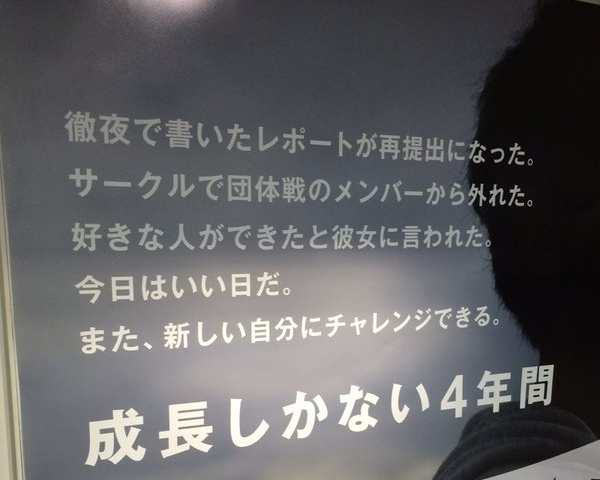 Japanese university says your girlfriend might dump you, other harsh truths in recruiting ad