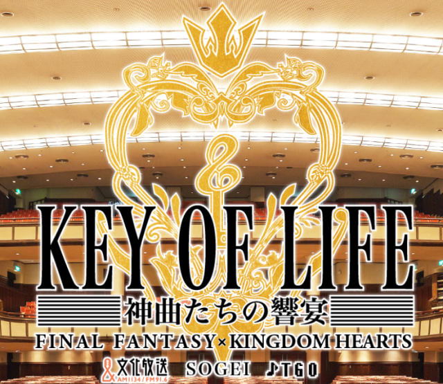 Grab your formalwear, gamers! Full-orchestra Kingdom Hearts/Final Fantasy concerts coming soon
