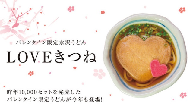 Express your love this Valentine's season…with udon noodles topped with a humongous heart!