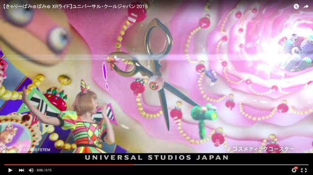 J-pop star Kyari Pamyu Pamyu has a virtual reality theme park ride, and it's open now!