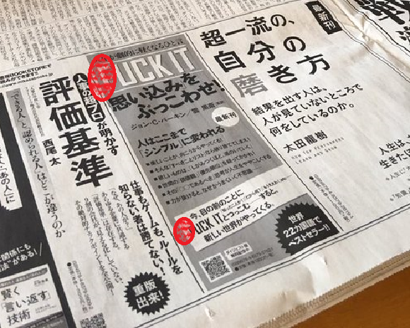 F**k it! Japan's most respected newspaper prints a double-dose of uncensored F-bombs