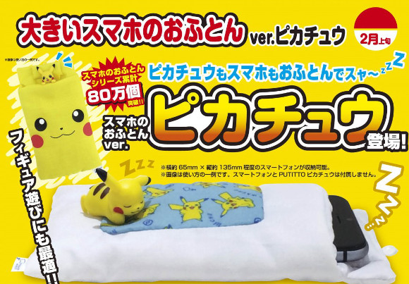 Put your smartphone to bed in a cute Pikachu futon