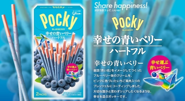 New limited edition blue, heart-shaped Pocky designed for maximum happiness