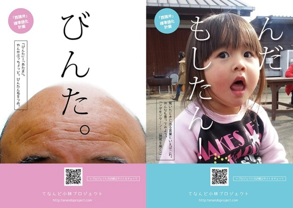 西諸弁エピソードコンテストポスター(きびる