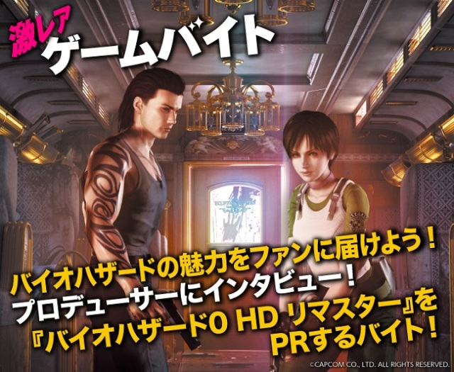Get a sneak peek at Resident Evil Zero HD Remaster and get paid for it!