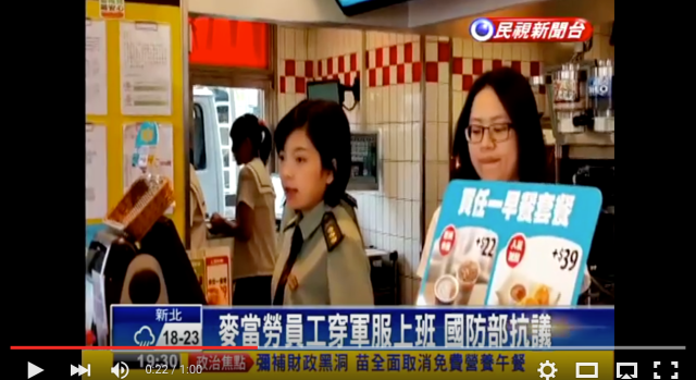 McDonald's Taiwan taking fire after staff cosplay in army and navy uniforms