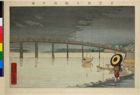 Tokyo Shin Ohashi uchu zu 東京新大橋雨中図 (Picture of Shin Ohashi Bridge, Tokyo, in the Rain)