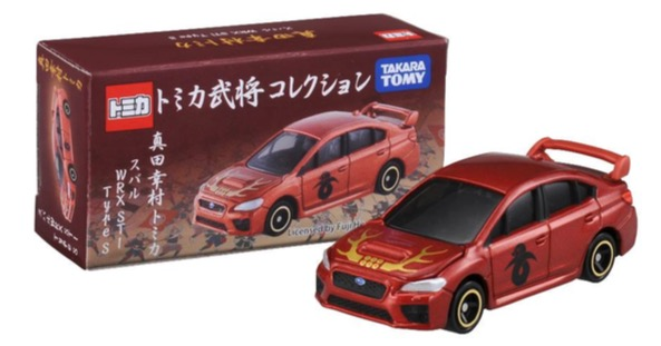 New series gives Tomica toy cars a Feudal makeover with samurai-inspired designs