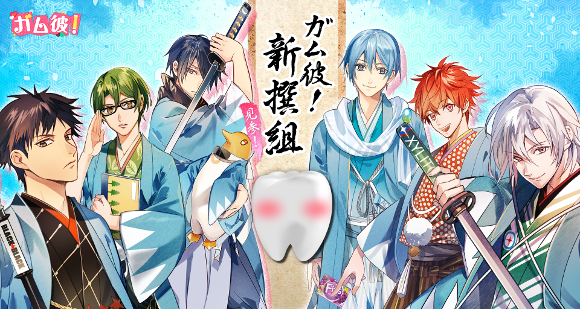 "Lotte's anime ""Gum Boys"" protect teeth as samurai from the Shinsengumi"