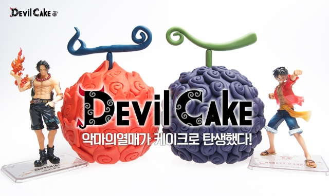 Have a piece of One Piece's Devil Fruit…cake! Super powers not guaranteed