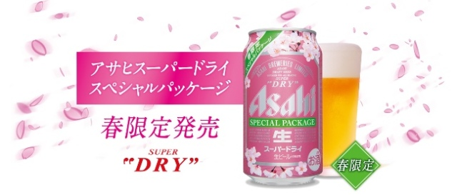 Get Asahi Super Dry beer in a spring sakura package for a limited time!