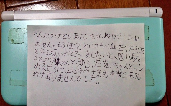 Remorseful schoolboy accidentally drowns 3DS, writes letter of apology to Nintendo