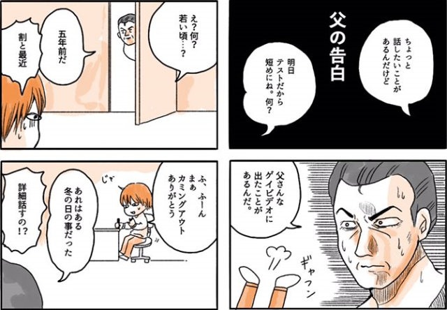 "Japanese artist's comic about father's unexpected ""confession"" is both awkward and heartwarming"