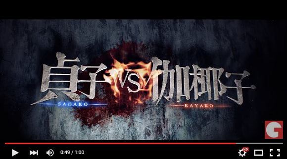 New teaser for Sadako vs Kayako brings two curses together for a terrifying double-act【Video】