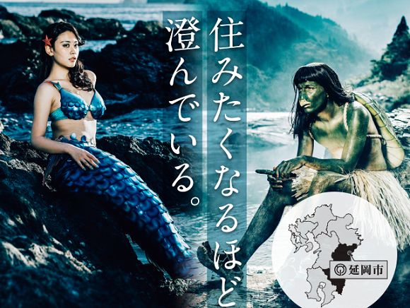 A kappa and a mermaid want to move to Miyazaki…no it's not the beginning of a joke【Videos】
