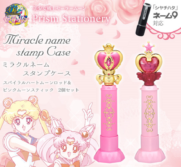 Sailor Moon's Moon Rod and Moon Stick cases will keep your personal seal stable and stylish