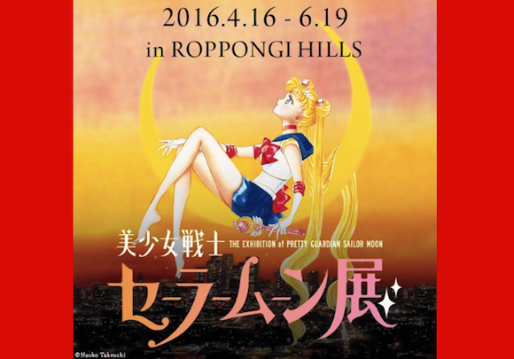 "Limited edition Sailor Moon Exhibit tickets with bonus ""Small Lady Set"" now on sale!"