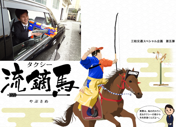 Try traditional Japanese yabusame horseback archery from the back of a moving taxi in Yokohama