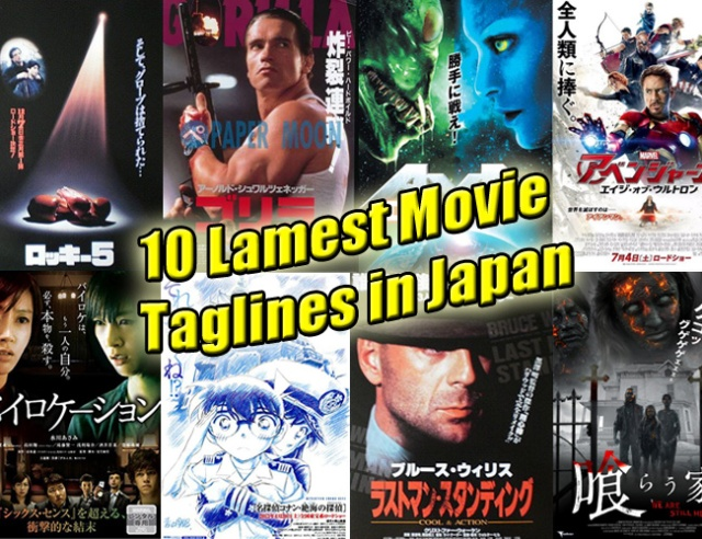 """This is a movie"" among 10 of Japan's lamest movie taglines"