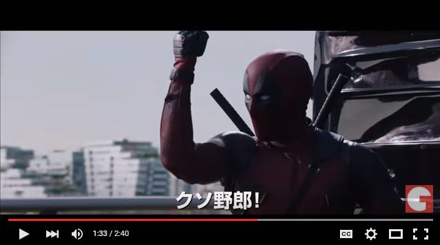 Deadpool opening a huge success…but we wouldn't know because we're in Japan