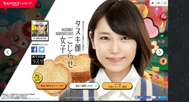 Yahoo! Japan analyzes your sweetie's photo to find out what sweets to get them on White Day