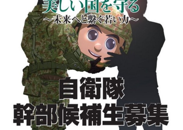 Japan Self-Defence Force poster seems to be repelling more people than it's recruiting