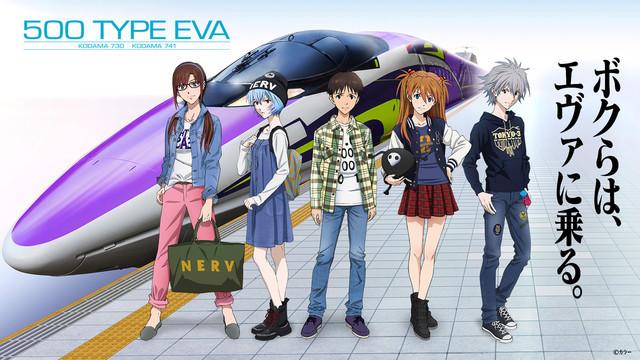 Eva train gets new visual, campaign bonuses