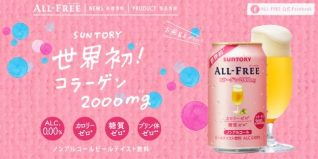 Now you can have beauty-conscious non-alcoholic beer from Suntory!
