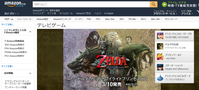 Amazon Japan suddenly begins shipping video games overseas