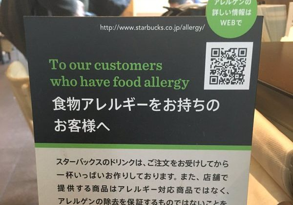 Did Starbucks Japan forget to translate this important food allergen warning?