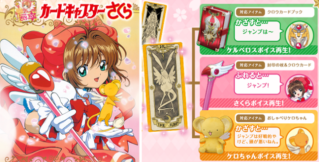 Cardcaptor Sakura toys for all the good girls and all the good boys — now with official voices!