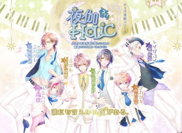 Let hot moon men lead you to the land of nod in new otome drama CDs