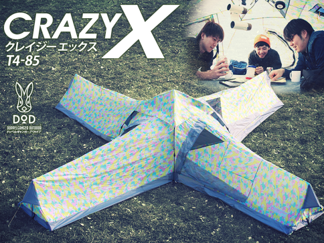 Cool Japanese X-shaped four-person tent lets you and your friends camp together, sleep separately