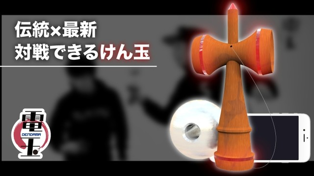 Japanese traditional toy kendama is about to evolve into Dendama