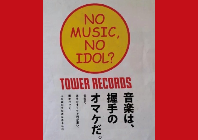 Japanese music stores engage in war of words over idol handshake events