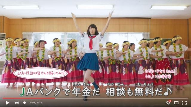 "Energetic schoolgirl's ""Pension dance"" commercial for Nagano bank isn't easy to forget"