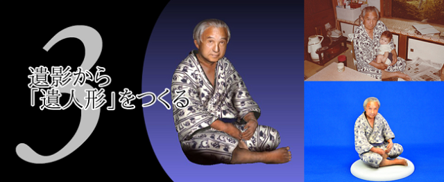 Japanese company will turn a photo of a deceased relative into a 3D rendering that's also an urn