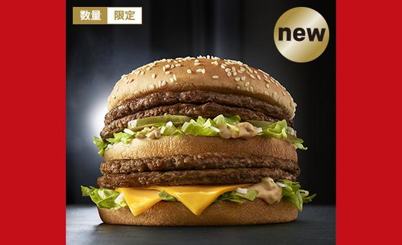 McDonald's Japan is unleashing the Giga Big Mac, with 2.8 times the beef of a regular Big Mac