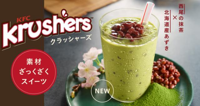 Kentucky matcha?!? KFC Japan now has frozen green tea dessert beverages