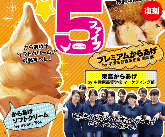 Forget chocolate and strawberry – Japan now has fried chicken-flavored ice cream