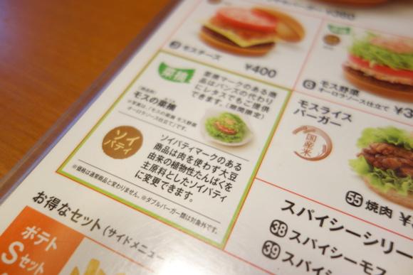 MOS Natsumi1